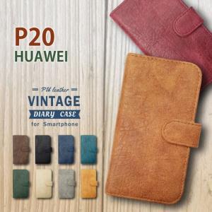 P20 HUAWEI ファーウェイ 手帳型 スマホ ケース ビンテージ調 PUレザー 合皮 ダイアリータイプ カード収納 ストラップホール ss-link