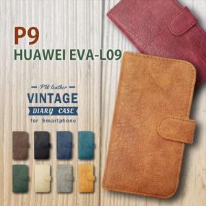 HUAWEI P9 EVA-L09 HUAWEI 手帳型 スマホ ケース ビンテージ調 PUレザー 合皮 ダイアリータイプ カード収納 ストラップホール|ss-link