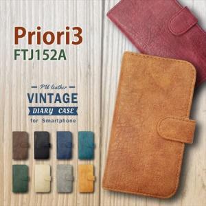 Priori3 LTE (FTJ152A) FREETEL 手帳型 スマホ ケース ビンテージ調 PUレザー 合皮 ダイアリータイプ カード収納 ストラップホール ss-link