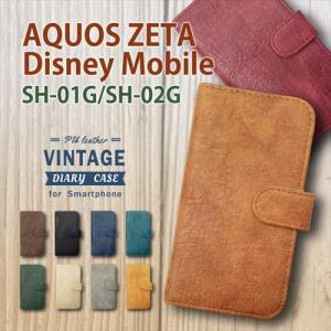 SH-01G AQUOS ZETA/SH-02G Disney Mobile on docomo スマホケース 手帳型 全機種対応 ビンテージ調 PU レザー 合皮|ss-link