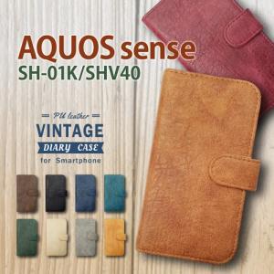 AQUOS sense(SH-01K/SHV40)/lite(SH-M05)/Android One S3 手帳型 スマホ ケース ビンテージ調 PUレザー 合皮 ダイアリータイプ カード収納 ストラップホール|ss-link