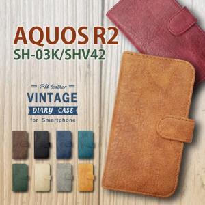 AQUOS R2 SH-03K/SHV42 アクオスR2 手帳型 スマホ ケース ビンテージ調 PUレザー 合皮 ダイアリータイプ カード収納 ストラップホール|ss-link