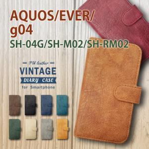 SH-04G/SH-M02/SH-RM02/g04 AQUOS/AQUOS EVER アクオス 手帳型 スマホ ケース ビンテージ調 PUレザー 合皮 ダイアリータイプ カード収納 ストラップホール|ss-link