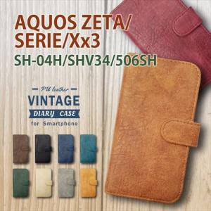 SH-04H AQUOS ZETA/SHV34 AQUOS SERIE/506SH AQUOS Xx3 docomo au softbank 手帳型 スマホ ケース ビンテージ調 PUレザー 合皮 ダイアリータイプ カード収納|ss-link