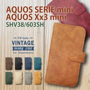 SHV38/603SH AQUOS SERIE mini/AQUOS Xx3 mini au SoftBank 手帳型 スマホ ケース ビンテージ調 PUレザー 合皮 ダイアリータイプ カード収納 ストラップホール ss-link