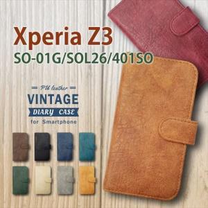 SO-01G/SOL26/401SO Xperia Z3 エクスぺリア 手帳型 スマホ ケース ビンテージ調 PUレザー 合皮 ダイアリータイプ カード収納 ストラップホール|ss-link