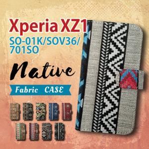 Xperia XZ1 SO-01K/SOV36/701SO 手帳型 スマホ ケース カバー ネイティブ柄 エスニック ファブリック 横開き|ss-link