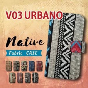V03 URBANO au 手帳型 スマホ ケース カバー ネイティブ柄 エスニック ファブリック 横開き|ss-link