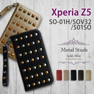 SO-01H/SOV32/501SO Xperia Z5 エクスペリア 手帳型 スマホ ケース ゴールド×シルバーのメタルスタッズ ダイアリータイプ 横開き カード収納 ストラップ|ss-link