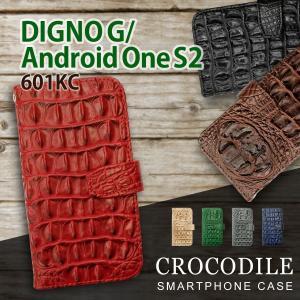 Android One S2/601KC DIGNO G 京セラ 手帳型 スマホ ケース クロコ柄 型押し PUレザー 合皮 クロコダイル ワニ革調|ss-link