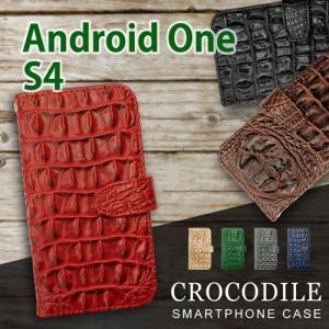 Android One S4/DIGNO J 手帳型 スマホ ケース クロコ柄 型押し PUレザー 合皮 クロコダイル ワニ革調|ss-link