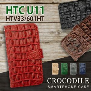 HTV33/601HT HTC U11 手帳型 スマホ ケース クロコ柄 型押し PUレザー 合皮 クロコダイル ワニ革調|ss-link