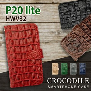 HUAWEI P20 lite HWV32 手帳型 スマホ ケース クロコ柄 型押し PUレザー 合皮 クロコダイル ワニ革調|ss-link