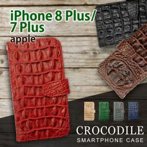 iPhone 8 Plus/iPhone 7 Plus Apple docomo au softbank 手帳型 スマホ ケース クロコ柄 型押し PUレザー 合皮 クロコダイル ワニ革調|ss-link