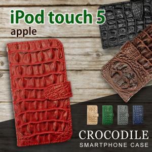 ipod touch 5 iPodTouch5 アイポッドタッチ5 手帳型 スマホ ケース クロコ柄 型押し PUレザー 合皮 クロコダイル ワニ革調 ss-link