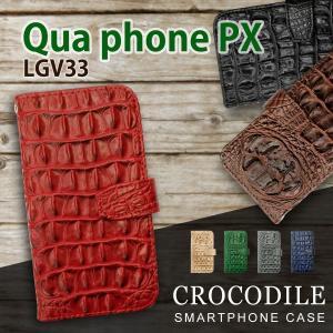 LGV33 Qua phone PX キュアフォン au  手帳型 スマホ ケース クロコ柄 型押し PUレザー 合皮 クロコダイル ワニ革調|ss-link
