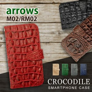 arrows M02 / RM02 手帳型 スマホ ケース クロコ柄 型押し PUレザー 合皮 クロコダイル ワニ革調|ss-link