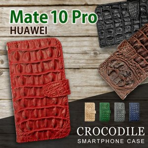 Mate 10 Pro HUAWEI 手帳型 スマホ ケース クロコ柄 型押し PUレザー 合皮 クロコダイル ワニ革調|ss-link