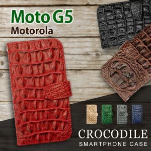 Moto G5 モトローラ 手帳型 スマホ ケース クロコ柄 型押し PUレザー 合皮 クロコダイル ワニ革調|ss-link