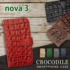 HUAWEI nova 3 ノヴァ3 手帳型 スマホ ケース クロコ柄 型押し PUレザー 合皮 クロコダイル ワニ革調 ss-link