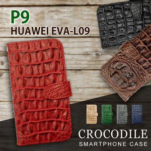 HUAWEI P9 EVA-L09 ファーウェイ  手帳型 スマホ ケース クロコ柄 型押し PUレザー 合皮 クロコダイル ワニ革調|ss-link