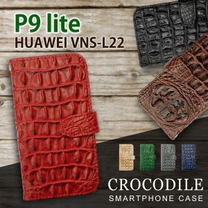 HUAWEI P9 lite VNS-L22  ファーウェイ  手帳型 スマホ ケース クロコ柄 型押し PUレザー 合皮 クロコダイル ワニ革調|ss-link