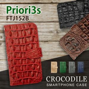 FREETEL Priori3S LTE (FTJ152B) 手帳型 スマホ ケース クロコ柄 型押し PUレザー 合皮 クロコダイル ワニ革調|ss-link