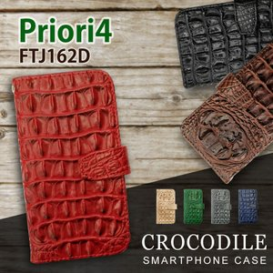 Priori4 FTJ162D FREETEL 手帳型 スマホ ケース クロコ柄 型押し PUレザー 合皮 クロコダイル ワニ革調|ss-link