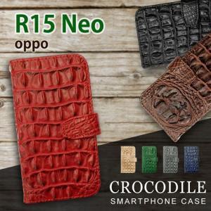 R15 Neo OPPO 手帳型 スマホ ケース クロコ柄 型押し PUレザー 合皮 クロコダイル ワニ革調|ss-link