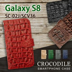 SC-02J/SCV36 Galaxy S8 ギャラクシー 手帳型 スマホ ケース クロコ柄 型押し...