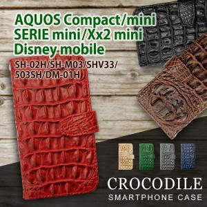 SH-02H AQUOS Compact /DM-01H Disney Mobile docomo/SHV33 AQUOS SERIE mini /503SH AQUOS Xx2 mini 手帳型 スマホ ケース クロコ柄 クロコダイル ワニ|ss-link