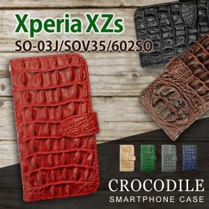 SO-03J/SOV35/602SO Xperia XZs エクスペリア 手帳型 スマホ ケース クロコ柄 型押し PUレザー 合皮 クロコダイル ワニ革調|ss-link