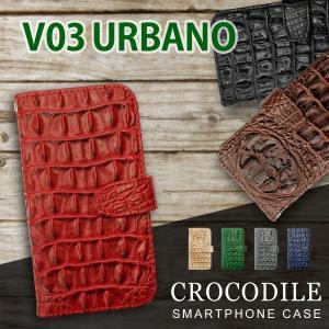 V03 URBANO au 手帳型 スマホ ケース クロコ柄 型押し PUレザー 合皮 クロコダイル ワニ革調|ss-link