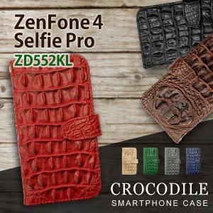 ZenFone4 Selfie Pro ZD552KL ASUS 手帳型 スマホ ケース クロコ柄 型押し PUレザー 合皮 クロコダイル ワニ革調|ss-link