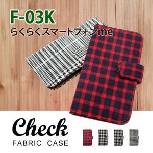 F-03K らくらくスマートフォン me 手帳型 ケース 生地 布 チェック柄 千鳥柄 ファブリック PUレザー カード収納|ss-link