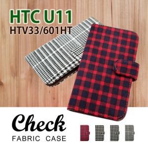 HTV33/601HT HTC U11 手帳型 ケース 生地 布 チェック柄 千鳥柄 ファブリック PUレザー カード収納|ss-link