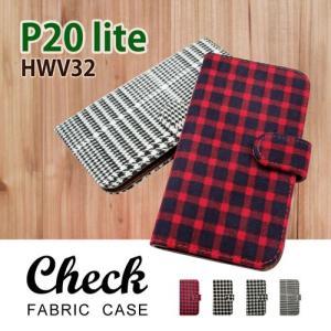 HUAWEI P20 lite HWV32 手帳型 ケース 生地 布 チェック柄 千鳥柄 ファブリック PUレザー カード収納|ss-link