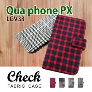 LGV33 Qua phone PX キュアフォン au  手帳型 ケース 生地 布 チェック柄 千鳥柄 ファブリック PUレザー カード収納|ss-link