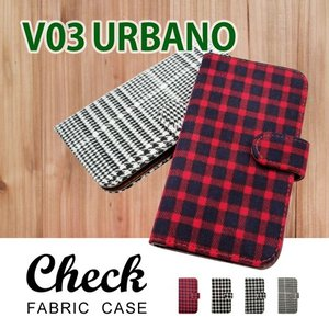 V03 URBANO au 手帳型 ケース 生地 布 チェック柄 千鳥柄 ファブリック PUレザー カード収納|ss-link