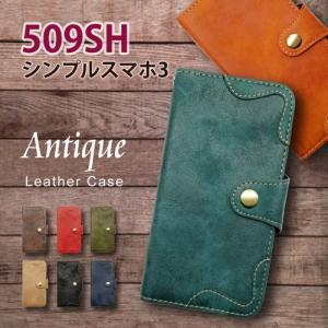 509SH シンプルスマホ3 softbank 手帳型 スマホ ケース アンティーク調 ヴィンテージ ビンテージ PUレザー カード収納|ss-link