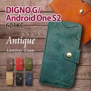 Android One S2/601KC DIGNO G 京セラ 手帳型 スマホ ケース アンティーク調 ヴィンテージ ビンテージ PUレザー カード収納|ss-link