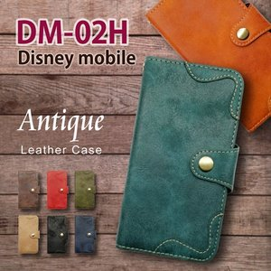 DM-02H Disney Mobile on docomo ディズニーモバイル  手帳型 スマホ ケース アンティーク調 ヴィンテージ ビンテージ PUレザー カード収納|ss-link