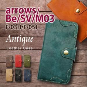 F-03H arrows SV/F-05J arrows Be/arrows M03 手帳型 スマホ ケース アンティーク調 ヴィンテージ ビンテージ PUレザー カード収納|ss-link