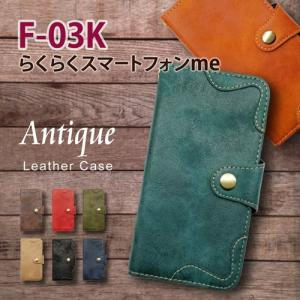 F-03K らくらくスマートフォン me 手帳型 スマホ ケース アンティーク調 ヴィンテージ ビンテージ PUレザー カード収納|ss-link