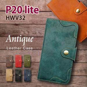 HUAWEI P20 lite HWV32 手帳型 スマホ ケース アンティーク調 ヴィンテージ ビンテージ PUレザー カード収納|ss-link