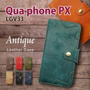 LGV33 Qua phone PX キュアフォン au  手帳型 スマホ ケース アンティーク調 ヴィンテージ ビンテージ PUレザー カード収納|ss-link