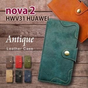 nova 2 HWV31 au HUAWEI 手帳型 スマホ ケース アンティーク調 ヴィンテージ PUレザー 合皮 横開き カバー ss-link