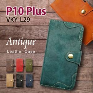 P10 Plus HUAWEI VKY-L29 手帳型 スマホ ケース アンティーク調 ヴィンテージ ビンテージ PUレザー カード収納|ss-link