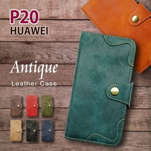 P20 HUAWEI ファーウェイ 手帳型 スマホ ケース アンティーク調 ヴィンテージ ビンテージ PUレザー カード収納 ss-link