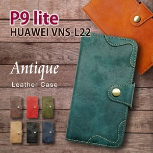 HUAWEI P9 lite VNS-L22  ファーウェイ  手帳型 スマホ ケース アンティーク調 ヴィンテージ ビンテージ PUレザー カード収納|ss-link